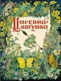 Вместе растем - Список книг для детей от 4 до 5 лет